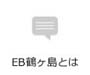 EB鶴ヶ島とは