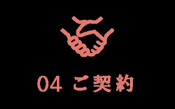 04 ご契約